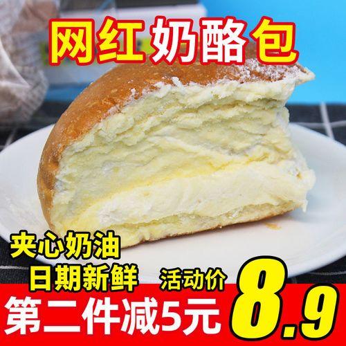 网红奶酪包100g/袋三角夹心面包奶油乳酪蛋糕吐司面包