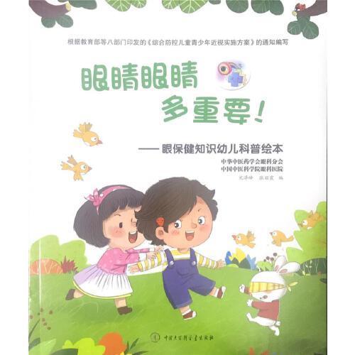 眼睛眼睛多重要---眼保健知识幼儿科普绘本 中国大