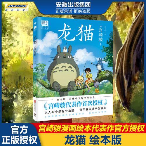【官方正版】龙猫绘本  宫崎骏漫画书代表作 官方简体中文版