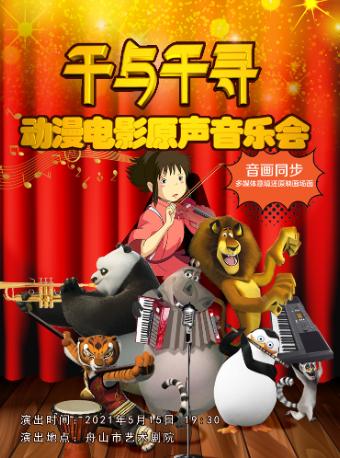 动漫电影原声音乐会《千与千寻》