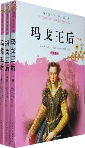 法国文学经典:玛戈王后