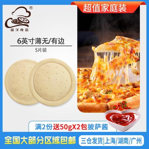 5个装薄底无边/有边饼6英寸纯手工披萨胚底 香脆pizza