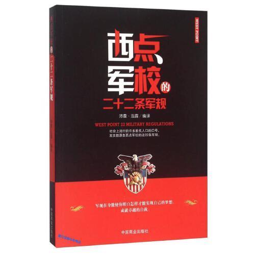 西点军校的二十二条军规中国商业出版社沛霖-泓露 译【正版图书