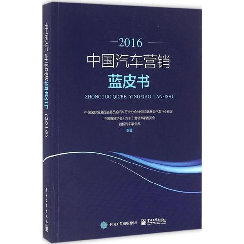 中国汽车营销蓝皮书.