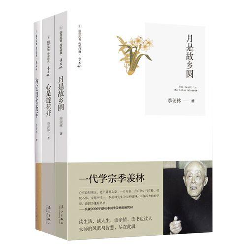 季羡林散文全3册 月是故乡圆+心是莲花开+追忆似水流年 季羡林文集