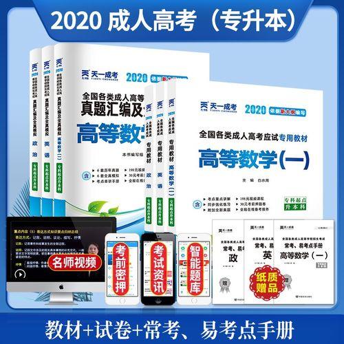 2020年高考专升本考试英语高数数学一 高等数学二