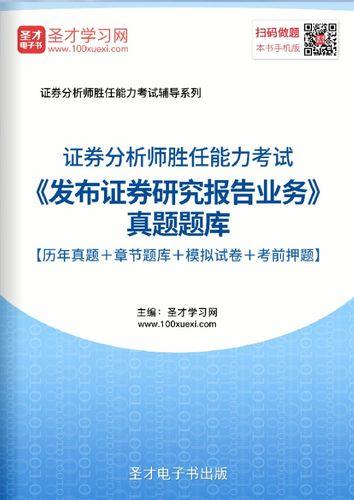 发布证券研究报告业务2021年证券分析师胜任能力考试