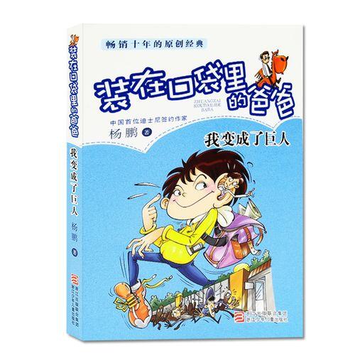 爸爸我变成了巨人校园三剑客杨鹏作品 7-9-10-12岁少儿童文学小说小