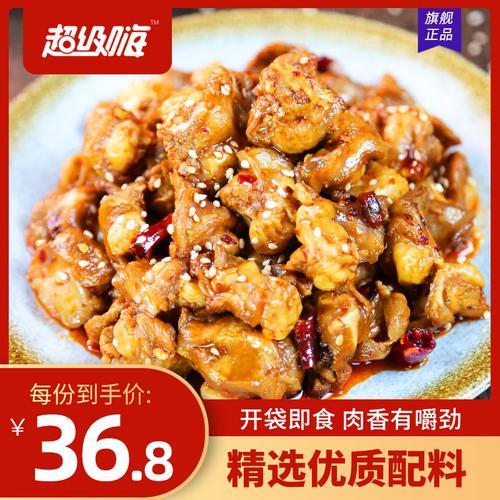 超级嗨 冷吃掌中宝微辣特辣鸡丁自贡美食特产聚会小