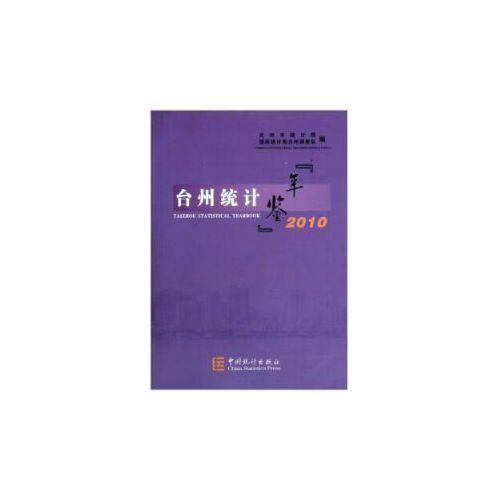 正版现货-2010台州统计年鉴