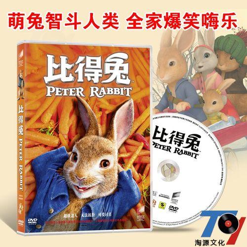 比得兔dvd碟片轻松幽默喜剧合家欢电影高清视频dvd光盘
