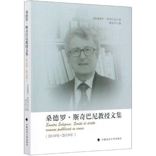 桑德罗·斯奇巴尼教授文集(2010年-2019年)