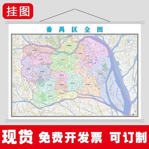 番禺区地图可定制2020年1.5米广州市行政交通办公室装饰画贴挂图