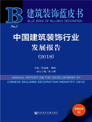 建筑装饰蓝皮书:中国建筑装饰行业发展报告(2018)