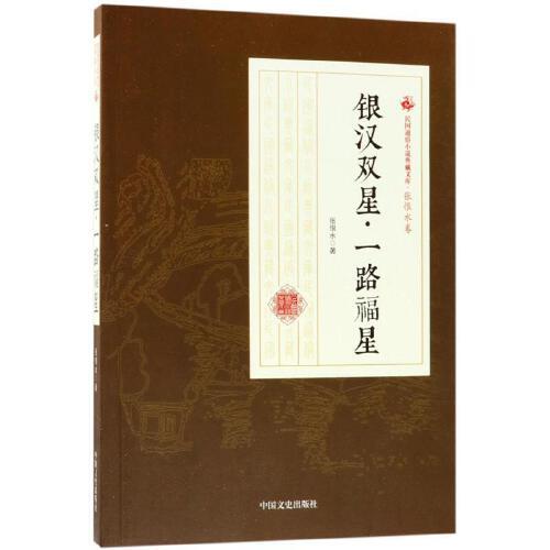 银汉双星·一路福星 中国文史出版社