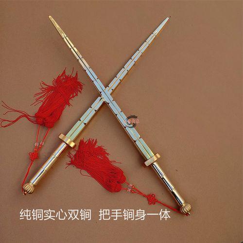 纯铜方锏黄铜锏实心双锏打神鞭姜子牙神鞭武术健身锏