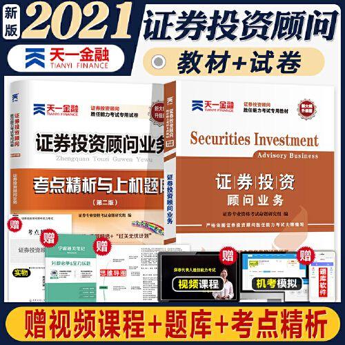 全套交易专项胜任能力考试用书2021版证券从业资格证押题模拟上机试题