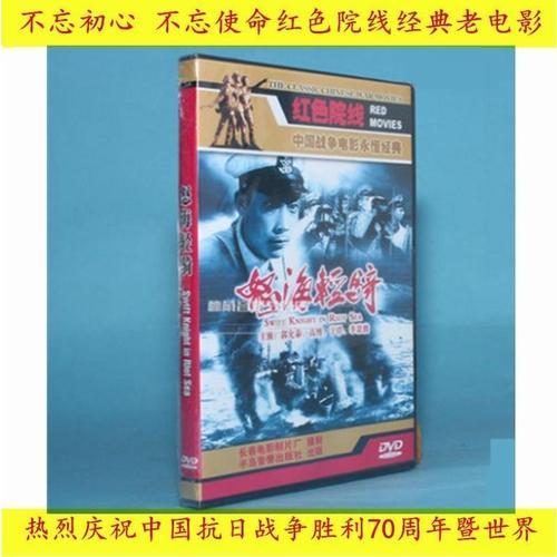 正版 红色院线电影经典珍藏 怒海轻骑(dvd)
