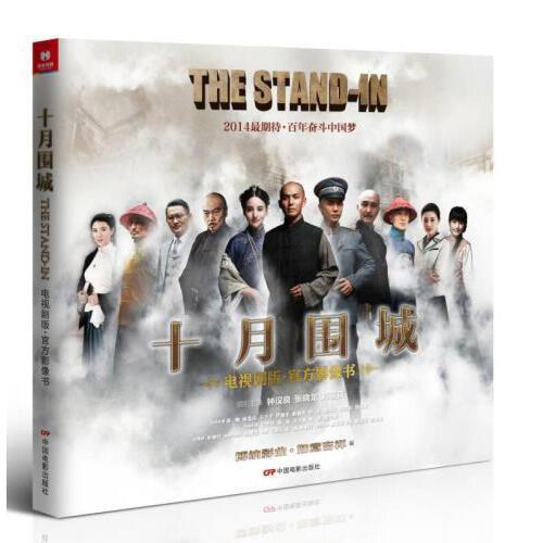 十月围城-官方影像书博纳影业如意吉祥编9787106038748中国电影出版社