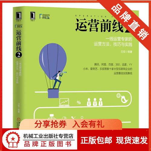 5405783 正版包邮[图书]运营前线2 一线运营专家的运营方法,技巧与
