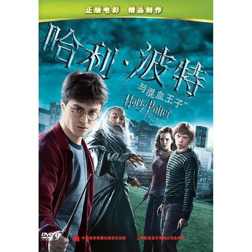 哈利波特与混血王子 dvd