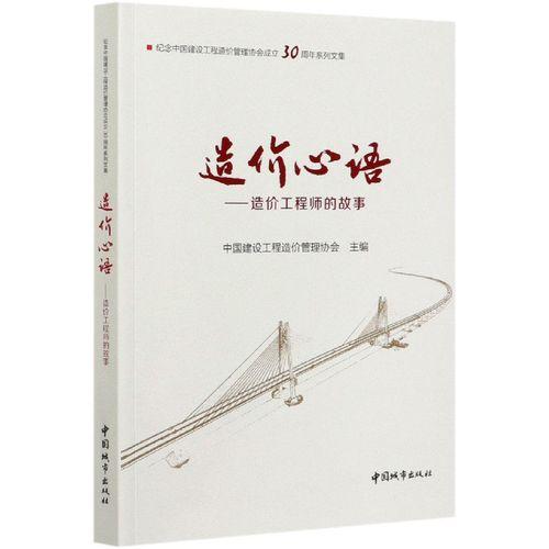 造价心语--造价工程师的故事(纪念中国建设工程造价管理协会成立30