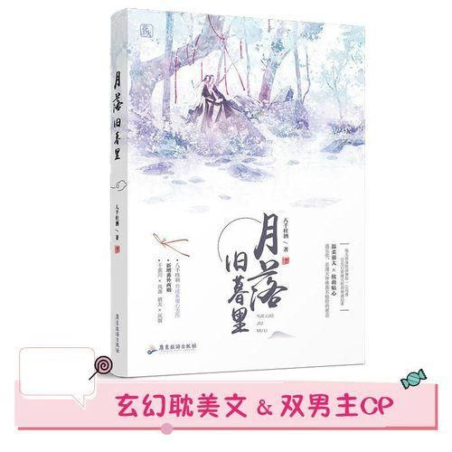 月落旧暮里 八千桂酒古言小说男男cp耽美bl书籍古风玄幻魅丽文化 月落