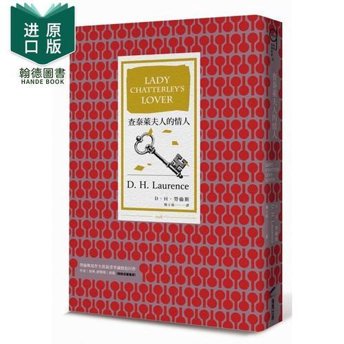 港台原版图书籍台版正版进口繁体中文 dh劳伦斯文学小说dh laurence