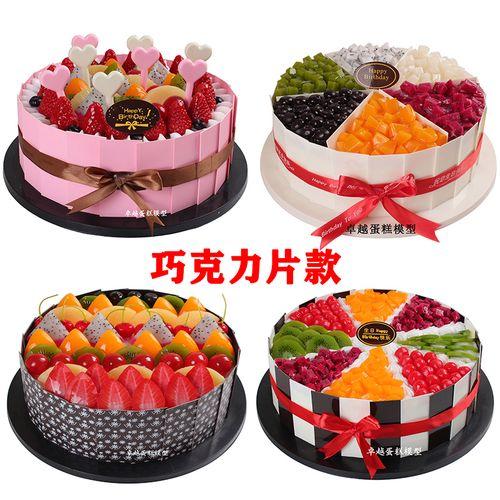 蛋糕模型2021新款 巧克力片款水果生日蛋糕模型 假