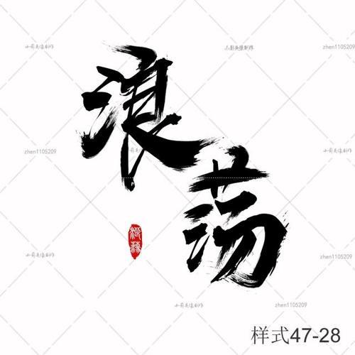 艺术字体设计古风文字头像霸气古风毛笔字头像制作中国风文字设计