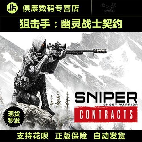 pc正版 狙击手:幽灵战士契约 steam激活码/序列号/cdkey  现货秒发