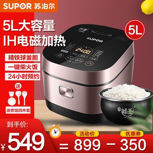 苏泊尔(supor)家用5l大容量电饭煲电饭锅 ih电磁加热3