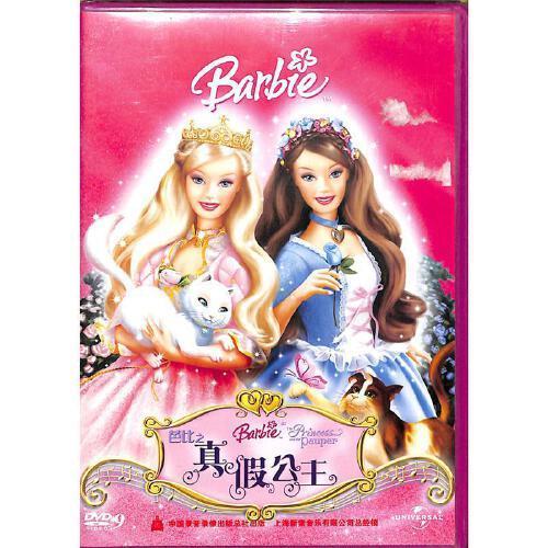(新索)芭比之真假公主dvd9( 货号:779973970)