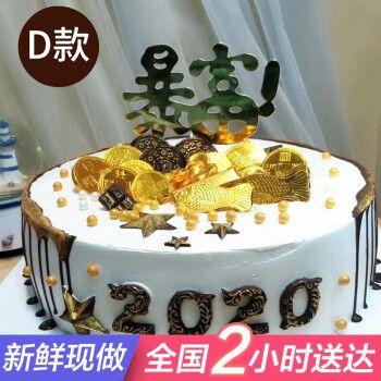 网红暴富生日蛋糕男士一家之主同城配送当日送达水果蛋糕送兄弟男朋友