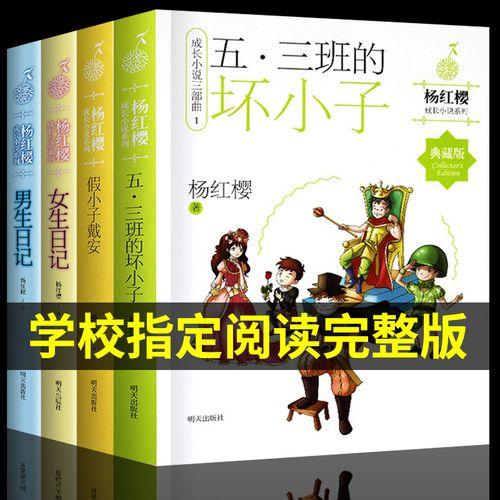 典藏版杨红樱校园小说系列全套4册 杨红樱成长三部曲