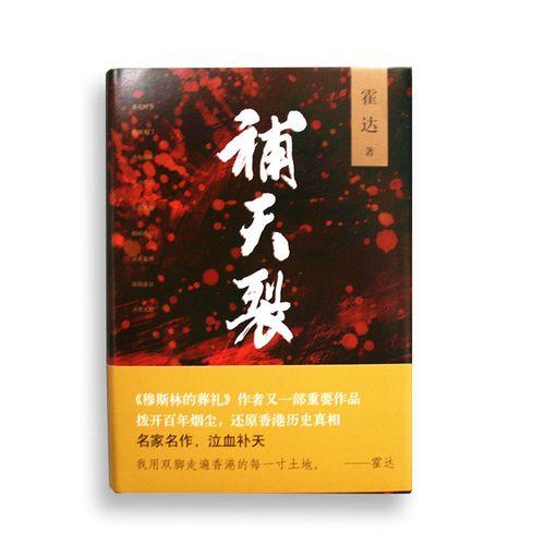 正版现货 补天裂  精装 霍达 9787530214008 中国文学小说 十月