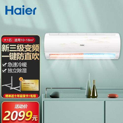 海尔空调挂机 新能效 壁挂式变频 大一匹/1.5p冷暖 自