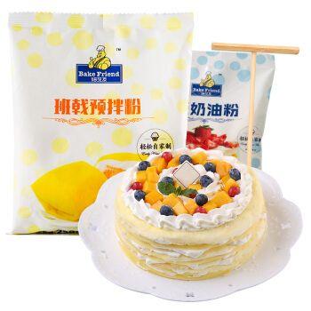 焙芝友千层蛋糕材料套餐甜品榴莲芒果抹茶千层原料烘焙套装新手做千层