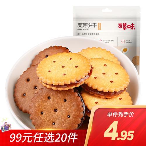 【社群专享99选20件】麦芽饼干110g 麦芽松软 q弹可口