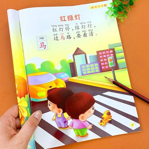 启蒙阅读识字书学前班儿童看图识字绘本幼儿园看图阅读儿歌顺口溜学