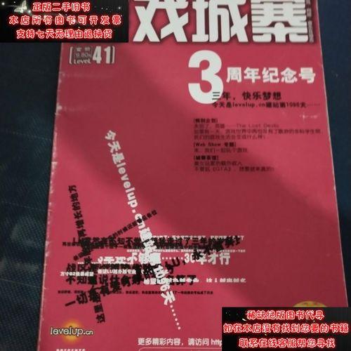 【二手9成新】游戏城寨413周年纪念号游戏城寨编辑组