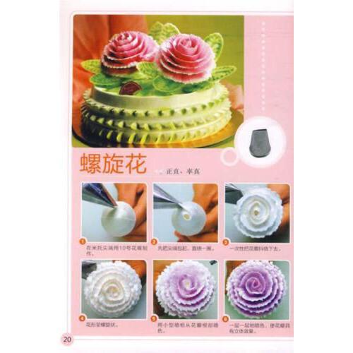 蛋糕裱花基础-花卉篇 著辽宁科学技术出版社9787538161182【正版