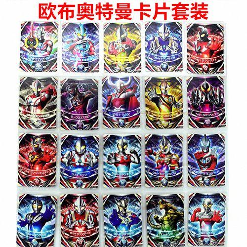 中国欧布罗布奥特漫卡欧布怪兽卡片牌全套赛罗雷欧