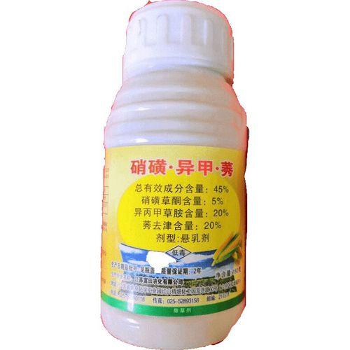 45%硝磺草酮异甲绣去津玉米田苞米地苗后除草剂粉剂禾