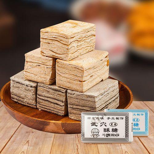 武穴酥糖湖北特产手工传统糕点老人爱吃零食点心500g