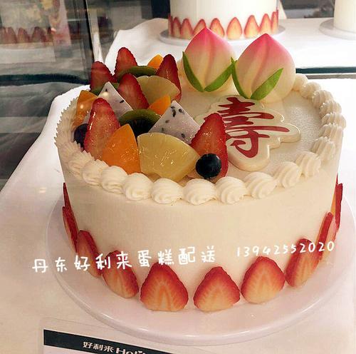 丹东本地订好利来生日祝寿桃蛋糕速递东港凤城孤山