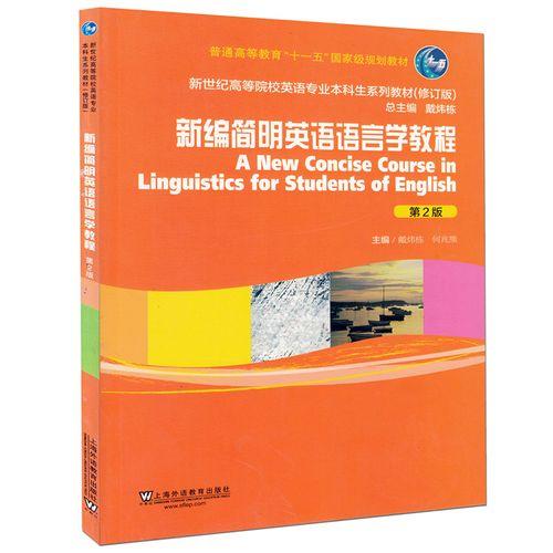 新编简明英语语言学教程(第二版) 英语专业本科生教材