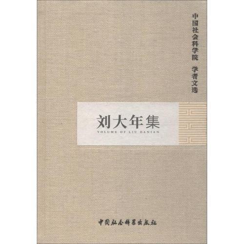 刘大年集 全新正版