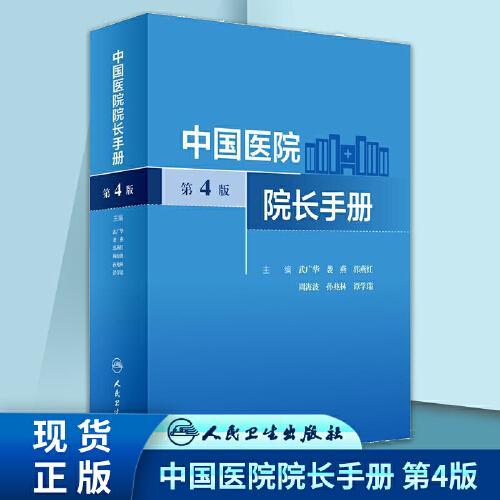 正版现货 中国医院院长手册 第4版第四版 中国医院管理书籍 中医院