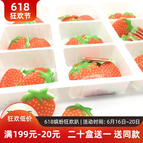 蛋糕冰淇淋巧克力装饰片插片红色草莓 草莓巧克力120片4盒包邮